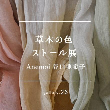 ギャラリーvol.26 草木の色 ストール展 / Anemoi 谷口亜希子