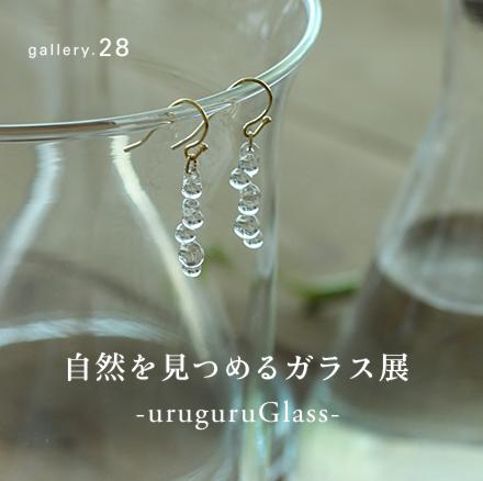 ギャラリーvol.28  自然を見つめるガラス展 / -uruguruGlass-