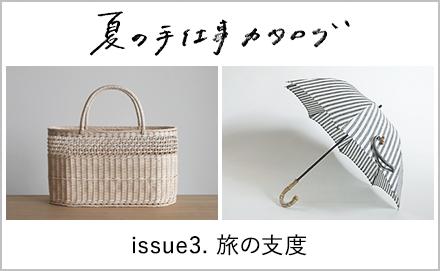 夏の手仕事カタログ | issue3. 旅の支度