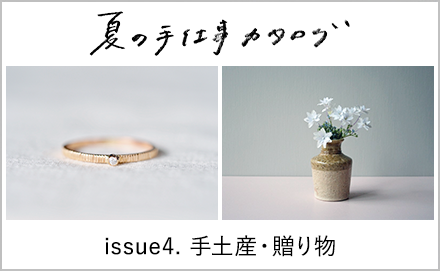 夏の手仕事カタログ issue4. 手土産・贈り物