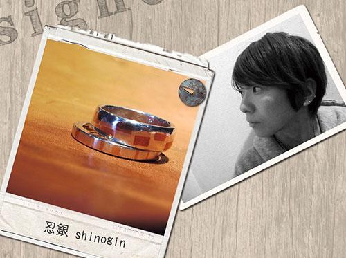 坂田 忍 純銀粘土をメイン素材として異なる素材を使いこなす。