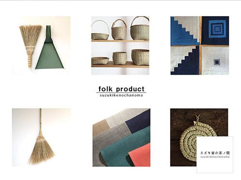 「folk product」はスズキ家の茶ノ間が企画している生活道具品