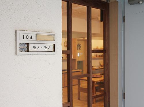 モノ・モノはマンションの一室にある。2015年秋に大規模なリフォームを行った。