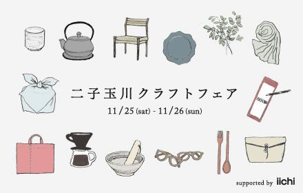 二子玉川クラフトフェア supported by iichi