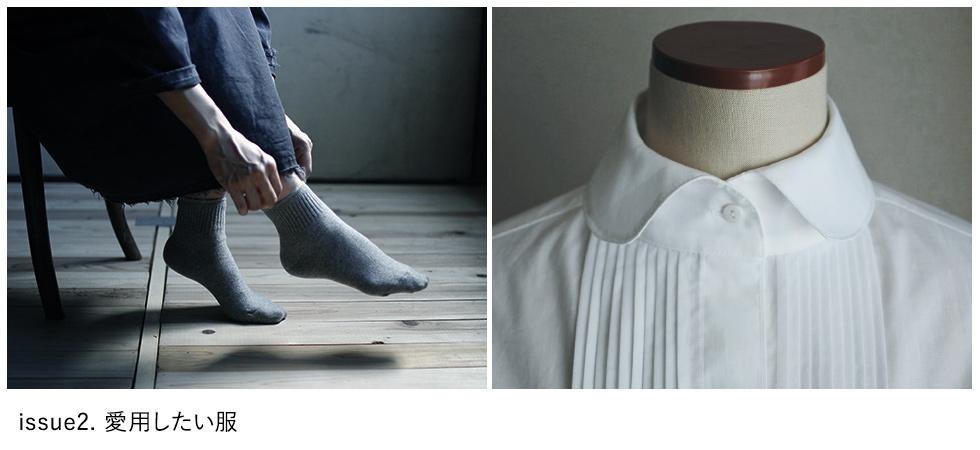 冬の手仕事カタログ issue2. 愛用したい服