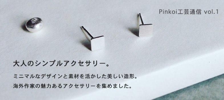 【Pinkoi工芸通信vol.01】大人のシンプルアクセサリー。