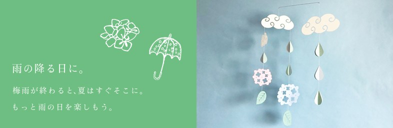 雨の降る日に。