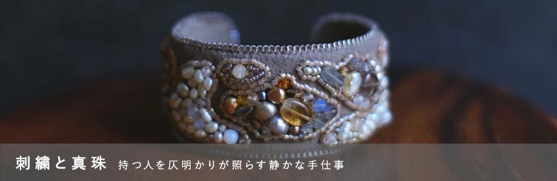 刺繍と真珠